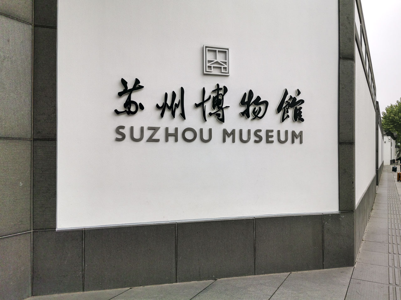 Entrance to the Suzhou Museum