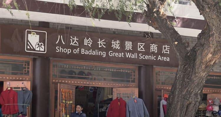 badling great wall shops