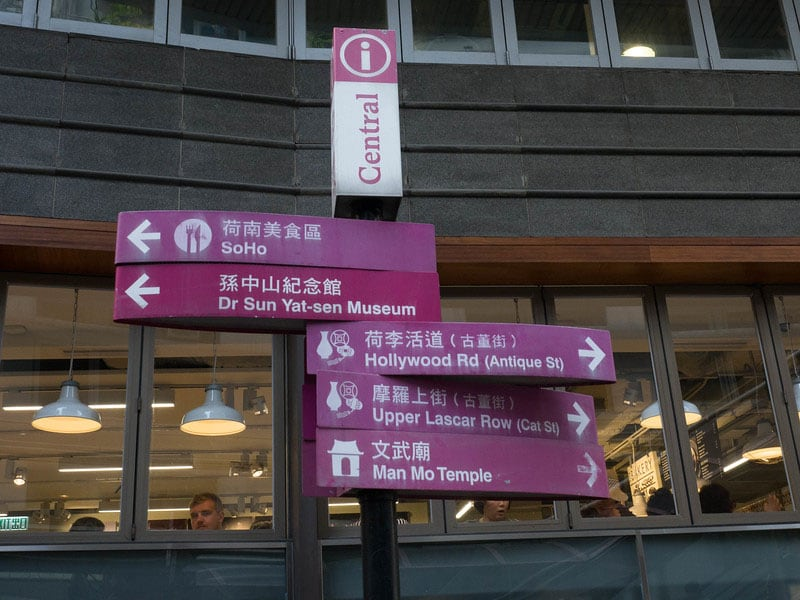 what to see in hong kong | SoHo Street Signs